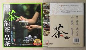 识茶·泡茶·饮茶-茶隐老杨说茶道(有随书光盘)△