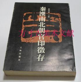 秦汉南北朝官印征存 文物出版社1987年  1印 平装
