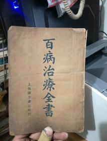 百病治疗全书 (民国23年4版 )