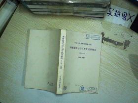 中华人民共和国国家标准 采暖通风与空气调节设计规范GBJ19-87(2001年版)  ,