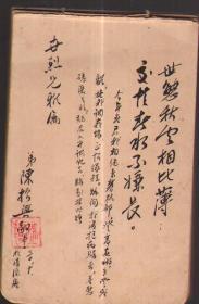 1940—1941年间广东省立劝勤商学院同学留言录一册(详情请参见图影)