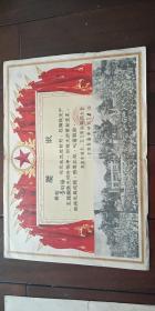 大跃进奖状 奖状下边是跃进照片 长春市技术文化革命检阅大会 38cm X 26cm 少见 1958年