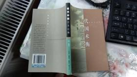 现代中国学术论衡
