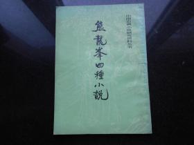 熊龙峰四种小说