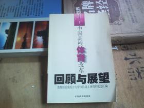中国高校体育改革回顾与展望:教育部直属综合大学体协成立10周年论文汇编