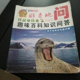 关于动物有趣的问题。