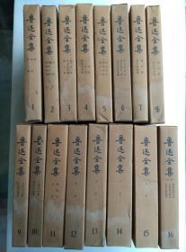 鲁迅全集 精装护封带盒套 全套16册全  1982年一版二印