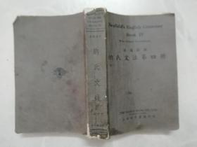 纳氏文法第四册(英汉对照)