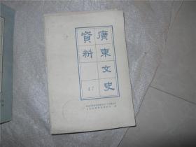 广东文史资料 第47辑