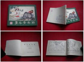 《勇斗青牛精》西游记13,湖南1982.3一版二印,306号,连环画,