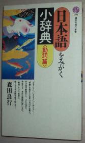 日文原版书 日本语をみがく小辞典〈动词篇〉 (讲谈社现代新书) 森田良行  (著)
