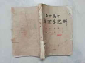 正中高中物理学题解 民国三十四年出版