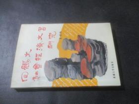 回鹘文社会经济文书研究  签赠本