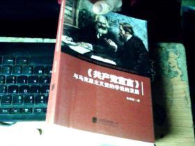 《共产党宣言》与马克思主义党的学说的发展         5C