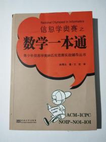 信息学奥赛之数学一本通(青少年信息学奥林匹克竞赛实战辅导丛书)