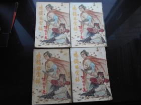 伟青版《鸣镝风云录》1-4册合售