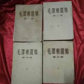 毛泽东选集(卷一至卷四,墙柜第二层)