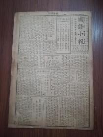 民国36年【国语小报】第11期(民社党申明、郝鹏举死了吗、对德和约中国能参加吗……)