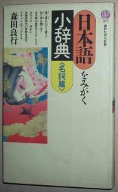 日文原版书 日本语をみがく小辞典〈名词篇〉 (讲谈社现代新书) 森田良行  (著)