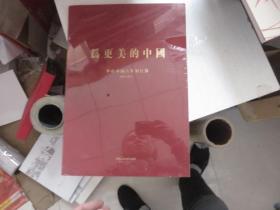 为更美的中国 2003--2011