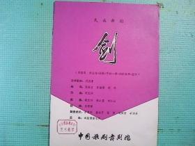 歌剧节目单 剑(珍藏版)