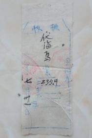 50年代山西地方票证----《襄垣收据票证》-----虒人荣誉珍藏