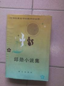 邱勋小说集--中外儿童文学名著评介丛书