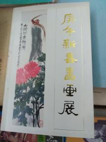 庚午新春书画展  90年初版,包快递