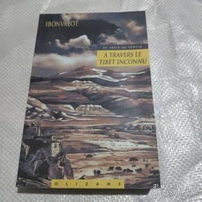 De Paris au Tonkin à travers le Tibet inconnu   穿越未知西藏