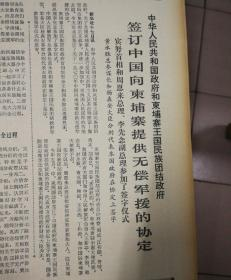 签订中国向柬埔寨提供无偿军事援助的协定。1970年8月18日《解放军报》