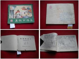 《真假两猴王》西游记14,湖南1980.12一版一印,308号,连环画,