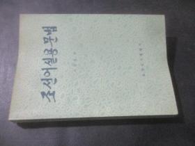 朝鲜语实用语法 朝鲜文  徐永燮签赠本