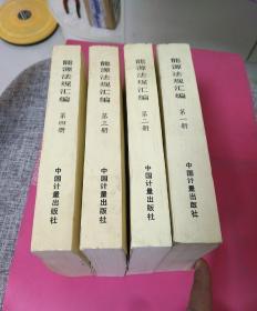 中华人民共和国能源法规汇编(1988-1989)第一二三四册全