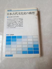 日本古代文化史の构想(精装本日本原版)
