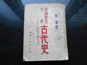 中国历史大系 古代史