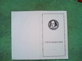 请柬:中国莎士比亚戏剧节(1986,北京)