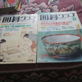 围棋(日文版杂志7.8期  共2本)