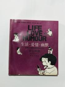 【世界系列连环漫画名著丛书】 生活·爱情·幽默 ——草包阿姨