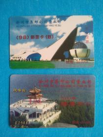 徐州市集邮公司邮票预定卡2枚