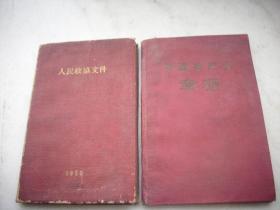 1950年【人民政協文件】!扉頁毛像!11.5/7.5厘米