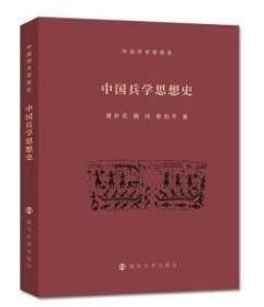 中国兵学思想史(中国学术思想史)(精) 正版 黄朴民,魏鸿,熊剑平  9787305188251