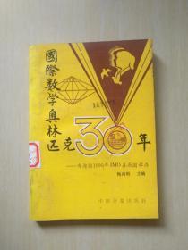 国际数学奥林匹克30年:为迎接1990年IMO在我国举办