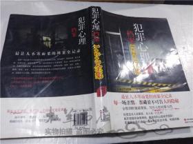 犯罪心理档案1+2+3全集 刚雪印 现代出版社有限公司 2014年3月 16开平装