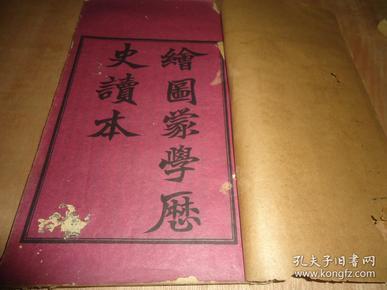 晚清时期最精美的一套新式历史教科书*《绘图蒙学历史读本》*光绪31年初版大开本