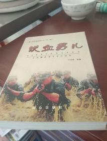铁血男儿—于洪雷新闻文学作品选(黑土地军事新闻丛书 第二辑).
