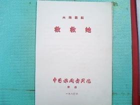 歌剧节目单:救救她(中国歌舞剧院)