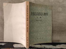 辛亥武昌首义人物传(下册)