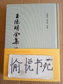 王阳明全集补编