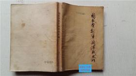 国民党新军阀混战史略 张同新 编著 黑龙江人民出版社 32开