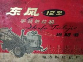 东风-12型手扶拖拉机说明书